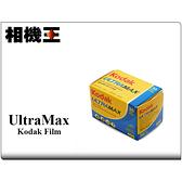 Kodak Ultramax 400 彩色底片 36張