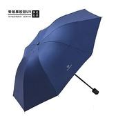 遮陽傘 太陽傘遮陽傘晴雨傘防曬傘防紫外線女生男雨傘小巧便攜【快速出貨八折下殺】