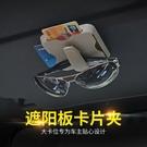 汽車遮陽板收納眼鏡夾