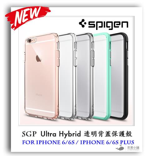【免運】SGP Ultra Hybrid iPhone 6s 6 4.7吋/ i6s i6 plus 5.5吋 透明背蓋保護殼 手機殼 保護殼 SPIGEN
