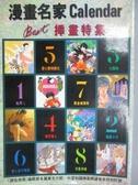 【書寶 書T1 /藝術_ZGS 】漫畫名家Calendar Best 插畫特集