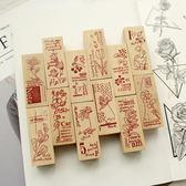 木質印章 創意清新花園木質印章 手帳diy裝飾手賬印章 12款選