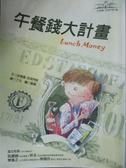 【書寶二手書T3/兒童文學_HCL】午餐錢大計畫_丁凡, 安德魯.克萊門斯