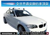 ∥MyRack∥ BMW 1 Series E82 Coupe WHISPBAR 車頂架 行李架 橫桿∥都樂 THULE YAKIMA INNO
