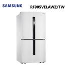 【免費基本安裝+24期0利率】Samsung三星 RF905 三循環多門旗艦系列冰箱 RF905VELAWZ/TW