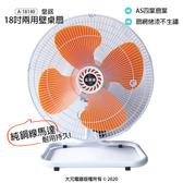 【皇銘】18吋兩用壁桌扇/工業立扇/工業扇/立扇/電風扇/電扇 A-18140
