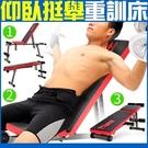 百變重量訓練機重訓仰臥起坐板重訓椅舉重床組舉重椅健腹器另售啞鈴長槓心槓片組健身手套拉繩