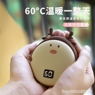 行動電源暖手寶 充電式暖手寶兩用可愛小型迷你自發熱蛋隨身神器便攜電暖寶暖寶寶 城市科技