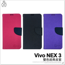 Vivo NEX 3 經典 皮套 手機殼 翻蓋 保護套 簡單 素色 插卡可立 磁扣 手機套 雙色 手機皮套