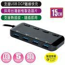 fujiei HU0001 USB3.0 HUB 4埠 獨立電源開關