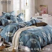 夢棉屋-活性印染雙人鋪棉床包兩用被套四件組-清新小調