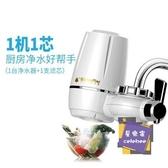 凈水器 凈水器水龍頭過濾器自來水家用非直飲凈化凈水機【快速出貨】