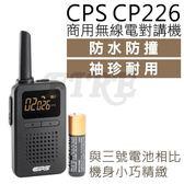 CPS CP226 無線電對講機 IP67 防水 免執照 防塵 防撞 體積輕巧 方便攜帶 精品等級