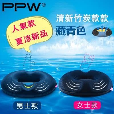 PPW痔瘡坐墊  尾椎尾骨座【藍星居家】