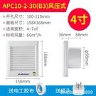 通風扇 金羚排氣扇4寸6寸百葉窗式換氣扇衛生間廚房抽風機排風扇強力靜音 星河光年DF