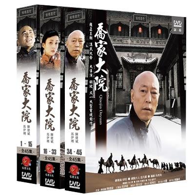 大陸劇 - 喬家大院DVD (全45集/8片裝/三盒裝) 陳建斌/蔣勤/水靈
