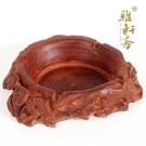 紅木工藝品 紅檀煙缸復古根雕煙灰缸 實木質日用創意個性商務禮品