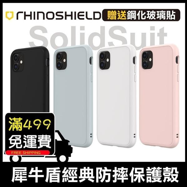 犀牛盾 經典背蓋 SolidSuit iPhone SE2 SE/6S/7/8 Plus 軍規防摔保護殼 保護套 手機殼