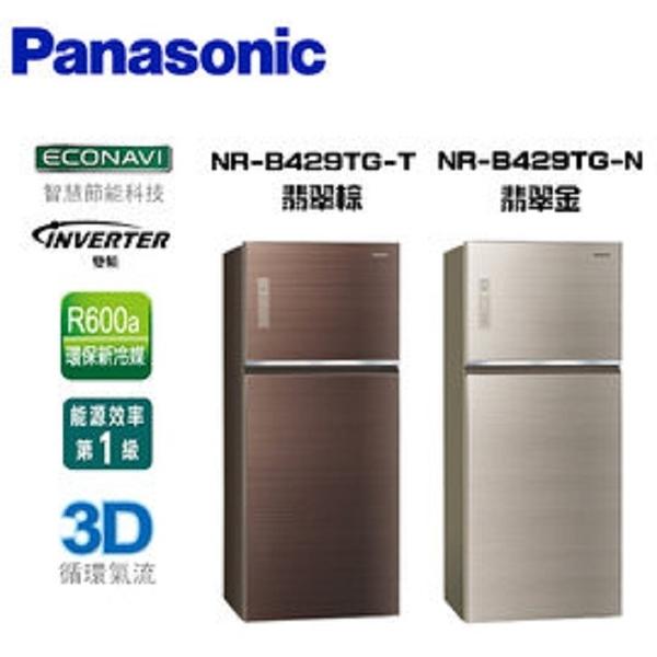 Panasonic 國際牌 422公升 ECONAVI 無邊框玻璃系列 雙門變頻冰箱 NR-B429TG【公司貨保固+免運】