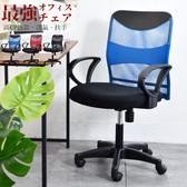 電腦椅 辦公椅 書桌椅 凱堡 健康鋼網背扶手辦公椅(3色)台灣製 一年保固【A07003】