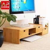電腦置物架 艾品楠竹電腦架子顯示器增高架顯示屏托架底座支架桌面收納置物架 俏女孩