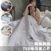 精梳棉 7X8新式兩用被乙件 100%精梳棉 台灣製