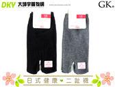 GK-1069 台灣製 GK 素面二趾襪 男女適用 日式夾腳健康襪