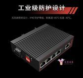 交換機 工業百兆5電口導軌式工業級以太網5505F非管理型T