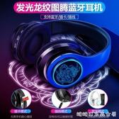 發光藍芽耳機頭戴式重低音無線插卡手機電腦通用運動游戲 【快速出貨】