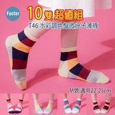 Footer T46 M號(薄襪) 水彩調色盤微分子薄襪 10雙組;除臭襪;蝴蝶魚戶外