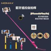 Momax 無線藍芽 鋁合金 1米自拍神器 自拍棒 附腳架、廣角鏡頭 專業雲台