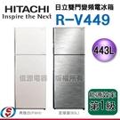【新莊信源】443公升【HITACHI ...