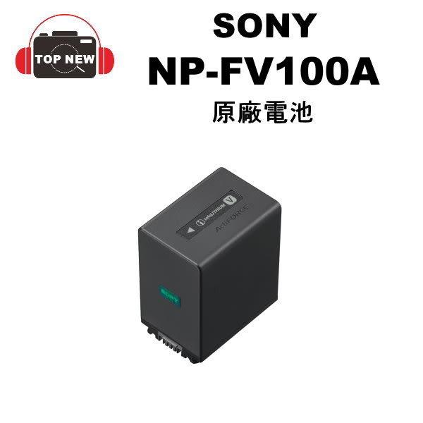 SONY NP-FV100A 原廠V系列智慧鋰電池 《台南/上新》 新款 原廠包裝 高容量 FV-70 FV100 FV50 FV50A