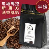 CoFeel 凱飛鮮烘豆瓜地馬拉新東方酒香魅影淺烘焙咖啡豆半磅(MO0071)