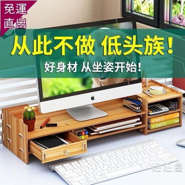螢幕架 電腦顯示器增高架子支底座屏辦公室用品桌面收納盒鍵盤整理置物架 H【快速出貨】