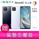 分期0利率 OPPO Reno4Z (8G/128G)八核心6.5 吋雙前置鏡頭5G上網手機 贈『氣墊空壓殼*1』