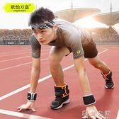 負重綁腿沙袋運動跑步訓練健身裝備隱形可調鐵砂綁手綁腳沙包男女『摩登大道』