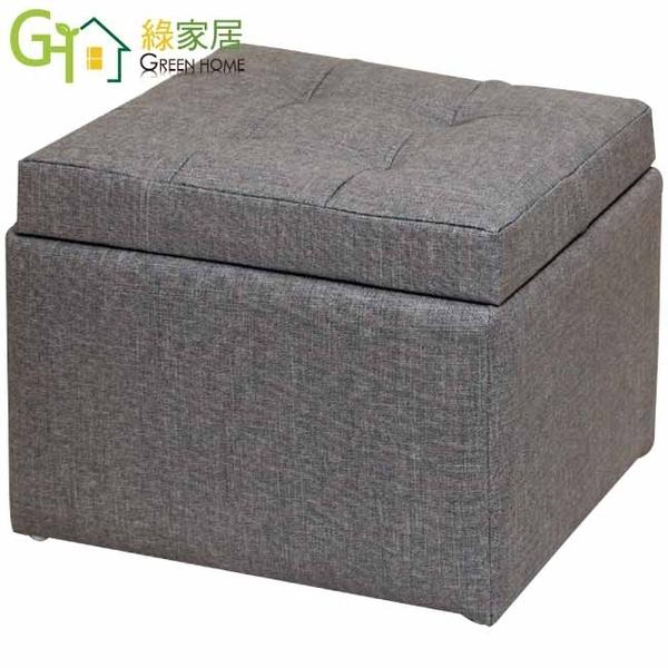 【綠家居】莫巴 時尚亞麻布&皮革可收納椅凳/儲物凳(四色可選)