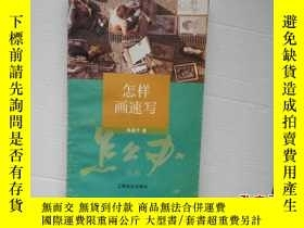 二手書博民逛書店罕見怎樣畫速寫Y108662 陳星平 上海文化出版社 出版199