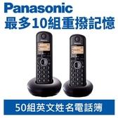 Panasonic炫彩數位雙手機無線電話KX-TGB212TW黑