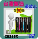 HP 相容碳粉匣 高容量 黑色 CE255X (NO.55X)