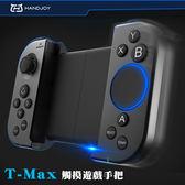 [哈GAME族]免運費 可刷卡●手遊神器●HandJoy T-Max 觸摸 遊戲手柄 藍芽手把 手機搖桿 控制器 安卓 IOS