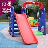 兒童溜滑梯 秋千加厚兒童室內滑梯家用組合幼兒園多功能滑滑梯寶寶秋千海洋球池H【快速出貨】