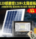 27120-256-柚柚的店【120W感應燈LED+太陽能板】智能光控防水 光控感應燈 智能太陽燈
