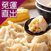 禎祥食品. 預購-手工捏花玉米水餃約40粒/包,共四包【免運直出】