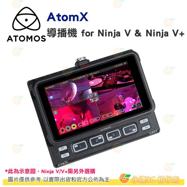 ATOMOS AtomX Cast 導播機 for Ninja V & Ninja V+ 公司貨 切換底座 攝影 拍片