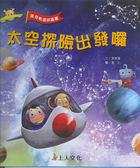 驚奇軌道拼圖書-太空探險出發囉【含軌道拼圖】.