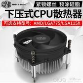 酷冷至尊 電腦CPU風扇 G41主板LGA775針CPU散熱器下壓式I5臺式機I3超靜音AMD  深藏blue