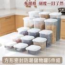 5件組 方形密封防潮儲物罐 雜糧罐 保鮮盒 密封罐 防潮 透明帶刻度