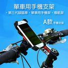 攝彩@第三代 單車手機支架-A款 把手型 導航架 自行車 手機架 四角 鷹爪 機車 檔車 四爪手機座